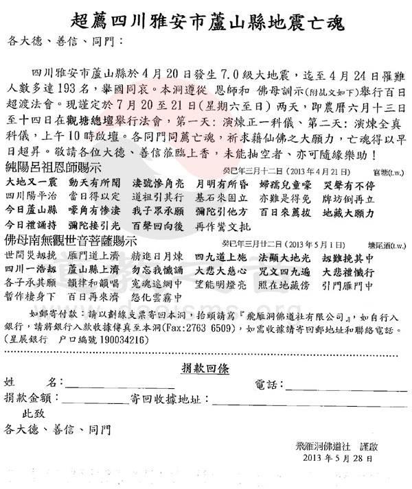 香港飞雁洞将于七月超度雅安遇难同胞