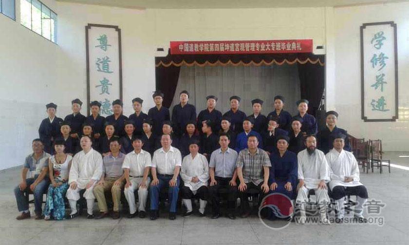 中国道教学院第四届坤道班毕业典礼举行