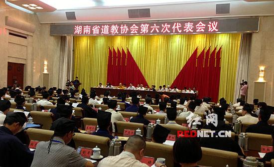 湖南省道教协会选举新一届领导班子黄至安当选会长