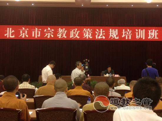 北京市宗教政策法规培训班在北京隆重举行