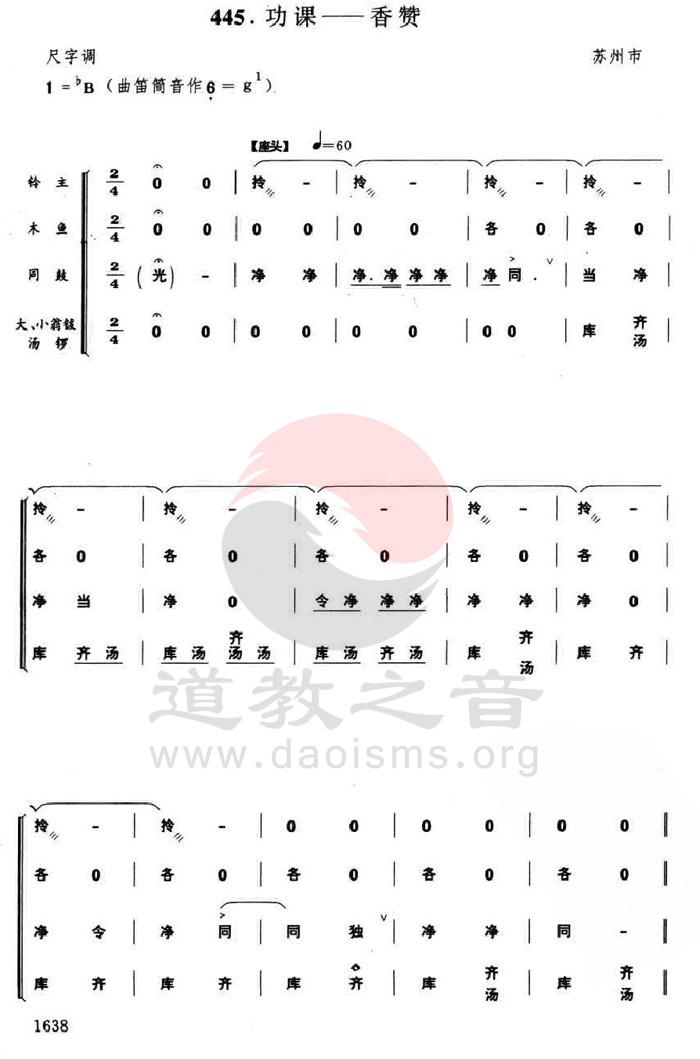 中国道教音乐-苏州道乐-香赞