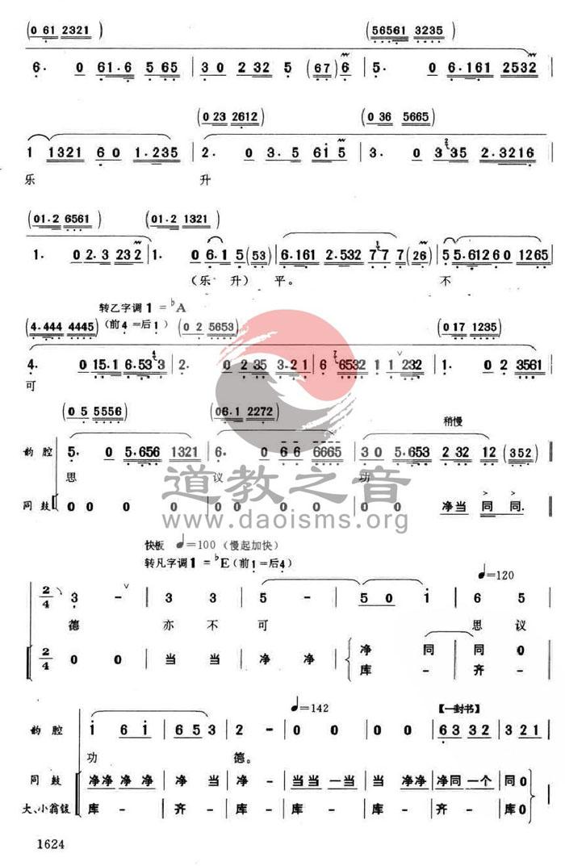 中国道教音乐-苏州道乐-转简偈