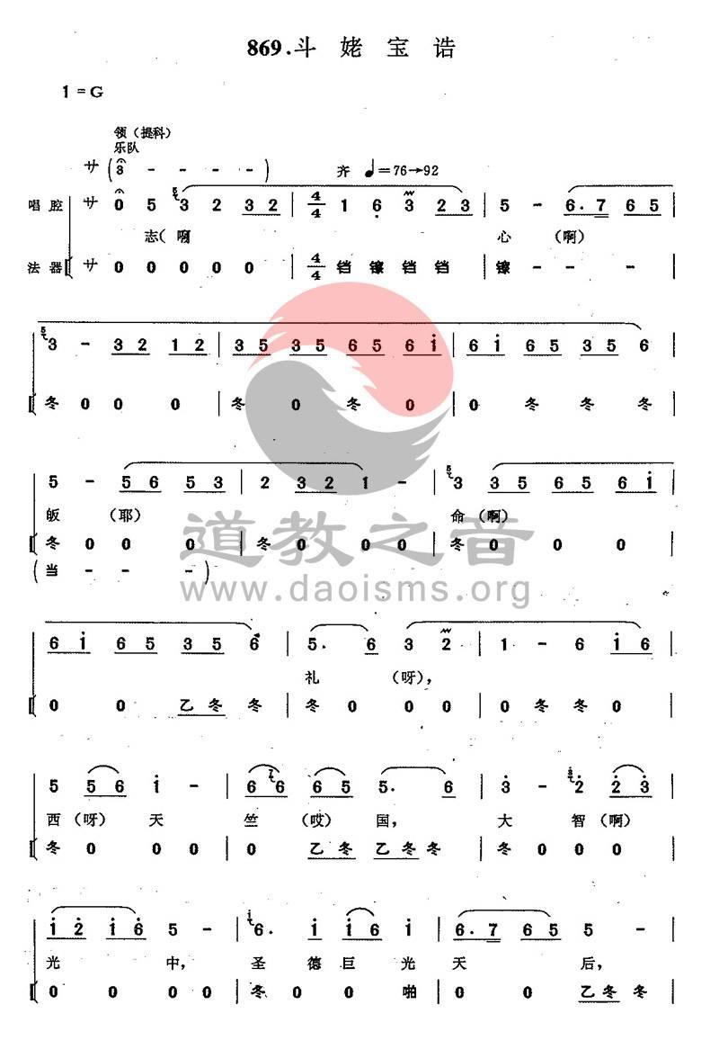中国道教音乐-浙江韵-斗姥诰