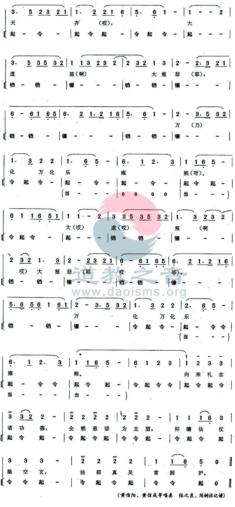 中国道教音乐-浙江韵-小赞韵