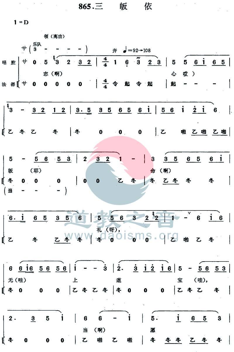 中国道教音乐-浙江韵-三皈依