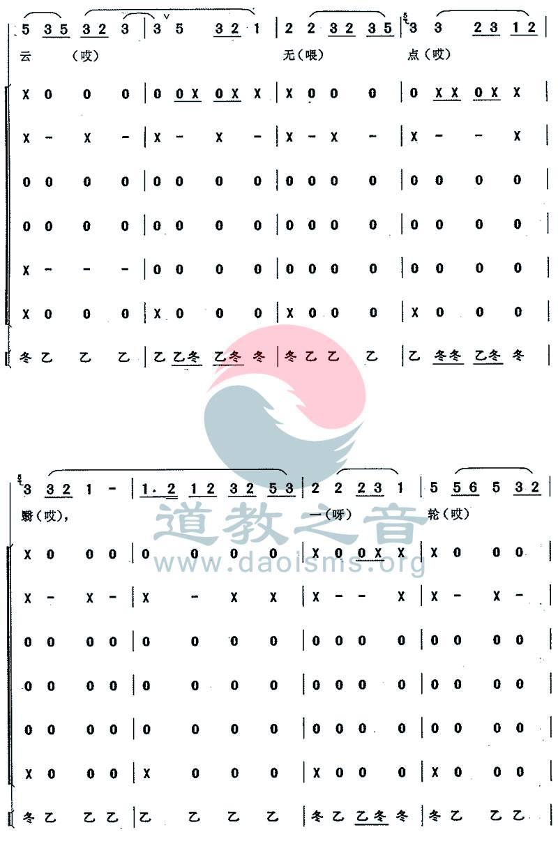 中国道教音乐-浙江韵-双吊挂