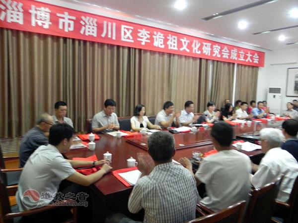 淄博市淄川区成立李诡祖文化研究会