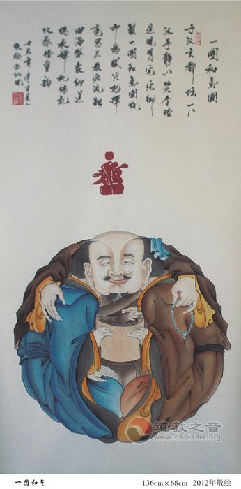 贾慧法道长书画作品赏析