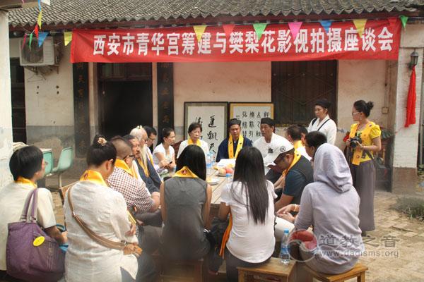 西安青华宫举行首届樊梨花成道日庆典活动