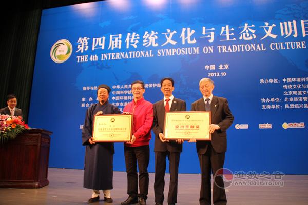 第四届传统文化与生态文明国际研讨会隆重召开