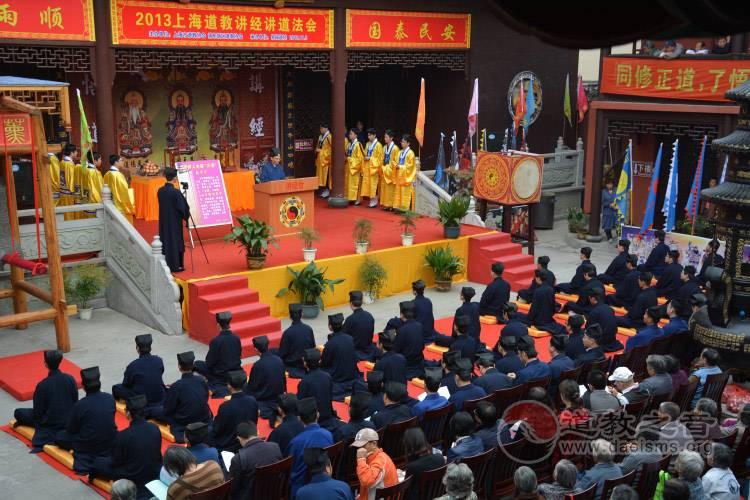 上海道教举行2013年度讲经讲道交流会