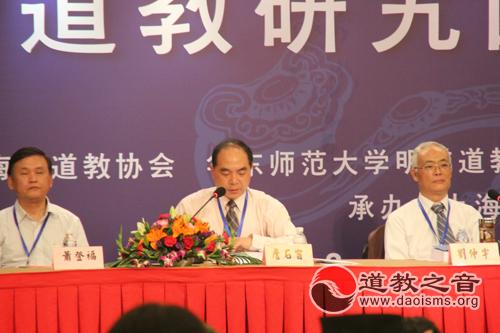 正一道教研究国际学术会议在上海召开