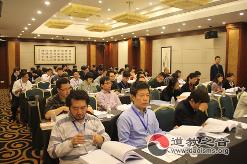 正一道教研究国际学术会议进行分组讨论并举行闭幕式