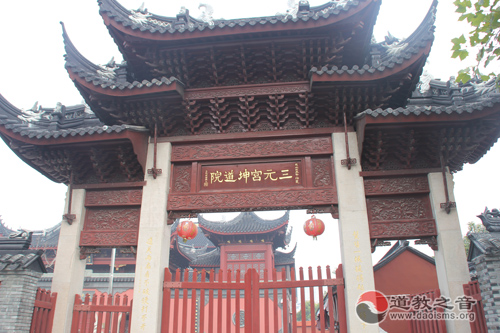 上海三元宫坤道院