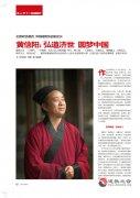 《中华英才》《小儿百姓》杂志专访黄信阳会长