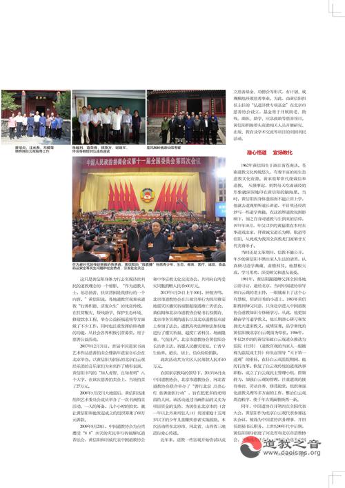 《中华英才》杂志专访黄信阳道长
