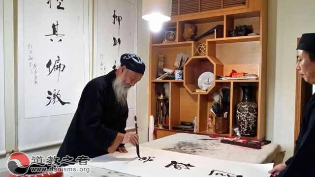 中国道教协会会长任法融道长为腾讯道学频道题字