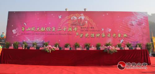 乾元觀恢復二十周年暨紫光壇神像開光專題報道