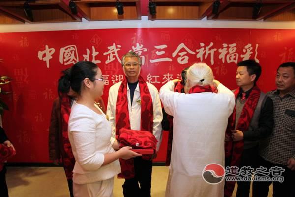 """中国北武当""""三合""""祈福彩全国发布!"""