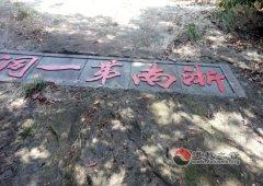 浙江溫州天然道觀