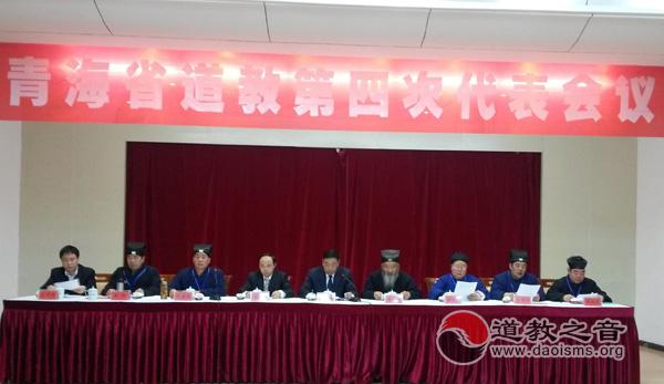 青海省道教第四次代表会议在西宁召开