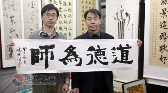 中国民族报社副社长杨连福为道教之音题字