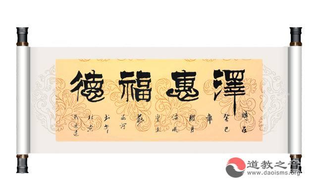 著名书法家苏海河老师为道教之音题字