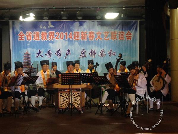吉林省道教界举办2014迎新春音乐会
