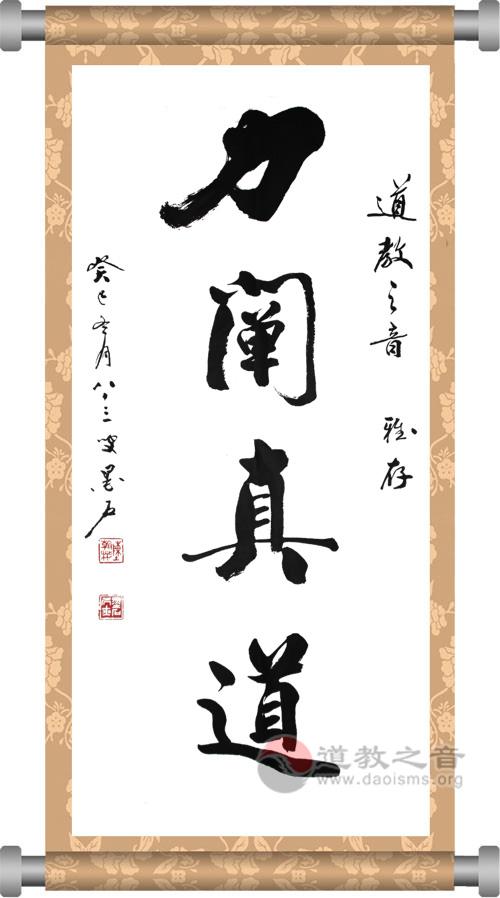 陈翰彬老师为道教之音题字