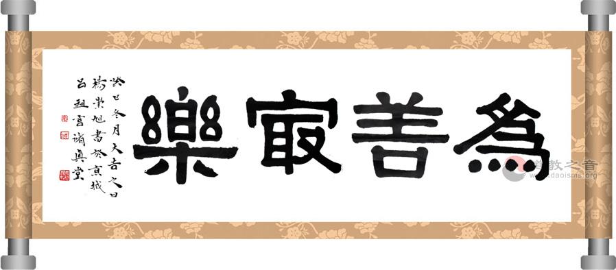 杨旭道长为道教之音题字并贺新春