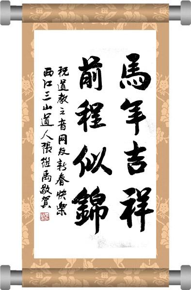 中國道教協會副會長張繼禹為網友送上新春祝福
