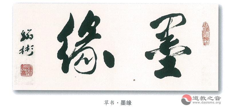 陈翰彬书法作品赏析(图集)