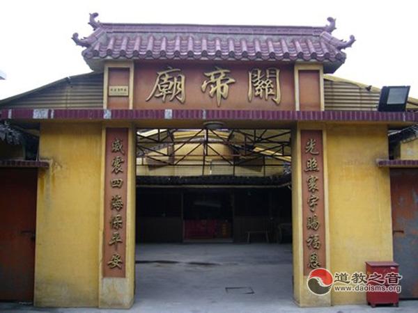 陈行关帝庙