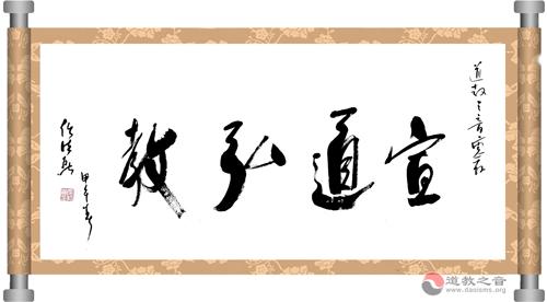 中国道教协会会长任法融为道教之音网站勉励题字