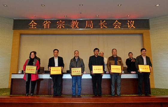 湖南省召开宗教局长会 部署新工作