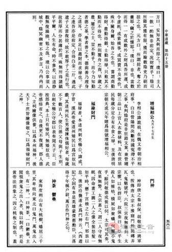 从李诡祖的三受皇封看人性的诉求