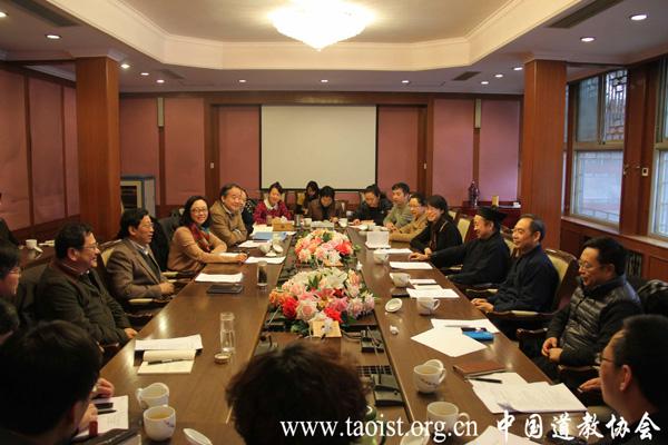 第三届国际道教论坛筹备工作会议于北京完满召开
