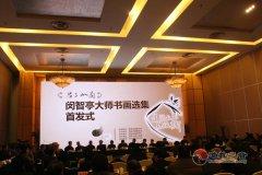 《君子如兰--闵智亭大师书画选集》出版首发式在西安举行