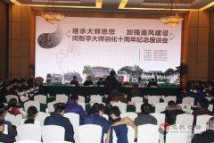 闵智亭大师羽化十周年纪念座谈会在西安举行
