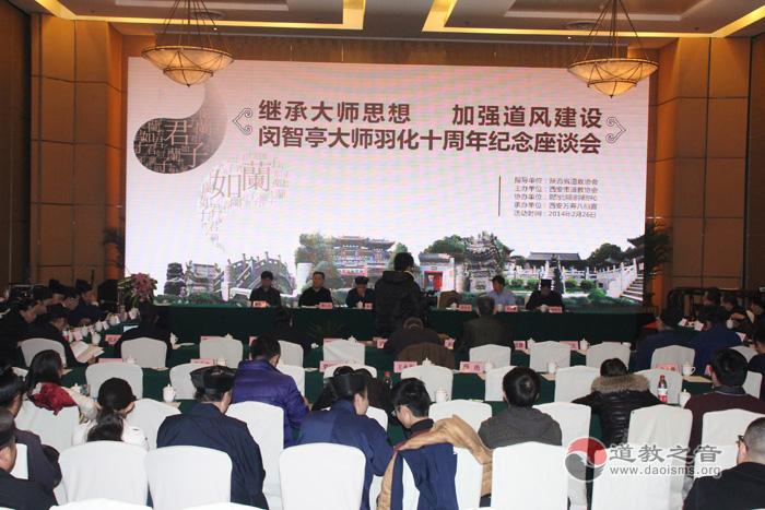 闵智亭大师羽化十周年纪念活动座谈会