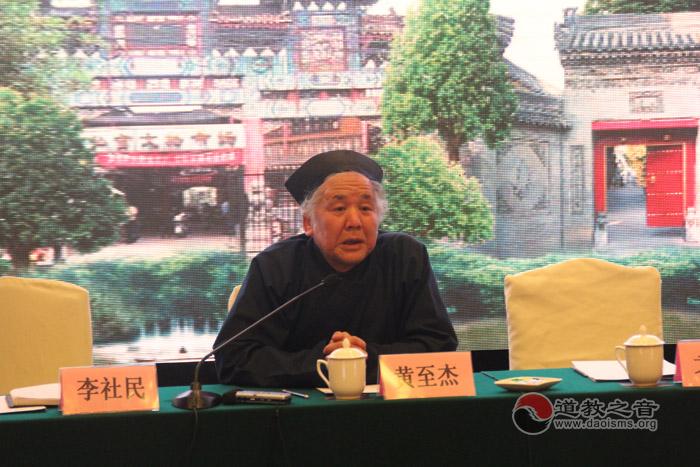 中国道教协会副会长黄至杰道长讲话