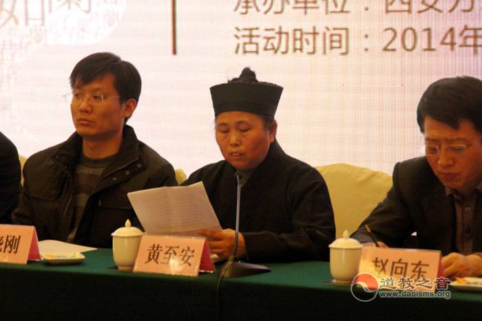 中国道教协会副会长黄至安道长讲话