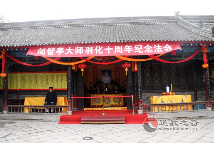 闵智亭大师纪念法会现场