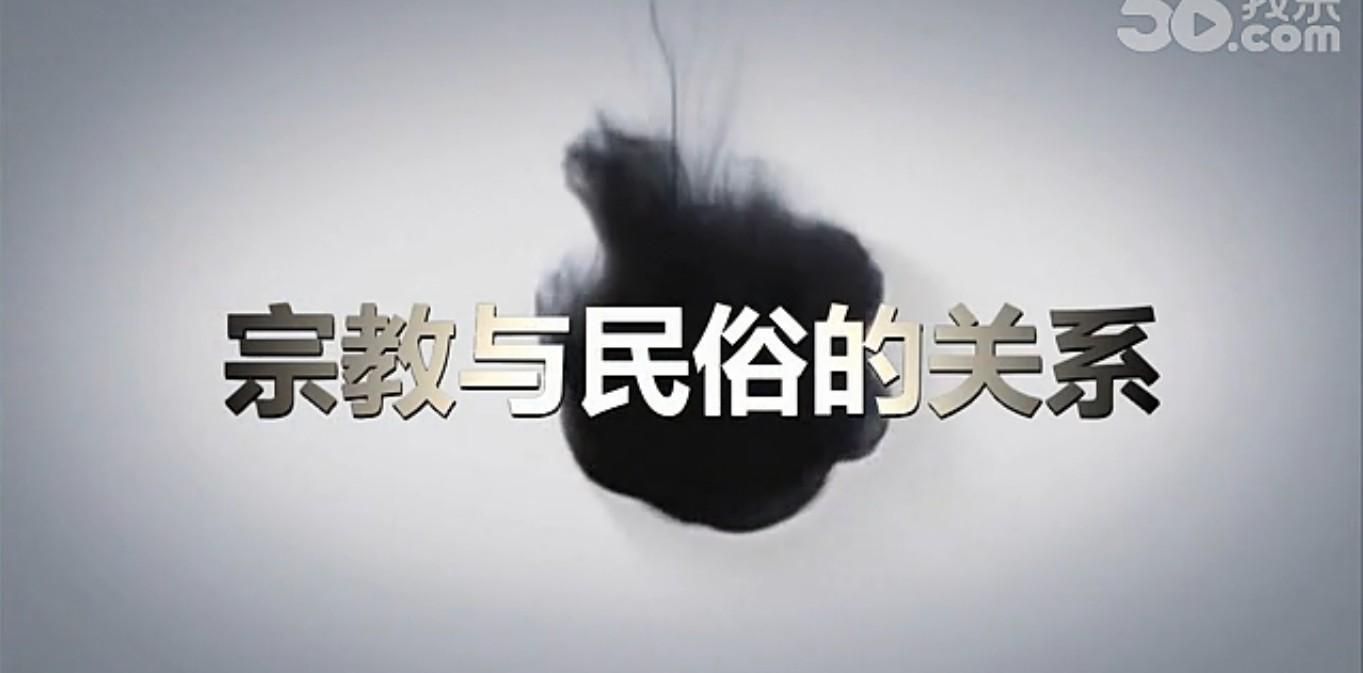 杨连福:宗教与民俗的关系