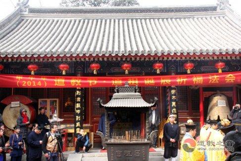 北京道教文化节(组图)