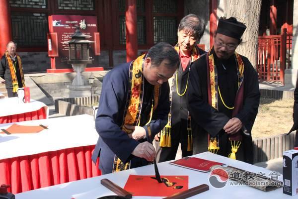 北京道教文化节·写福送福活动在京举行