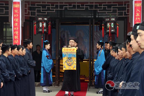 如皋道协2014届道教高功音乐学习班举行拜先生仪式