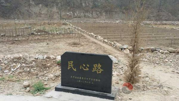 黄信阳道长与北京慈善协会等到保定驻村帮扶