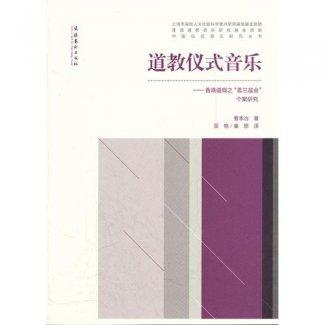 """《道教仪式音乐:香港道观之""""盂兰盆会""""个案研究》"""