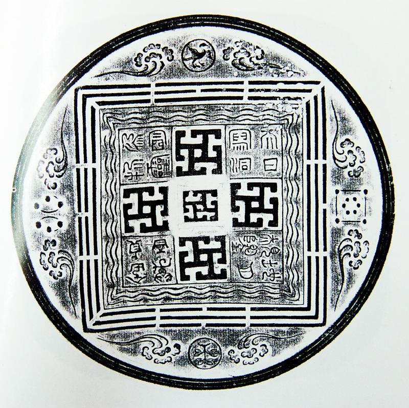 司马承祯铸造铜镜之含象鉴